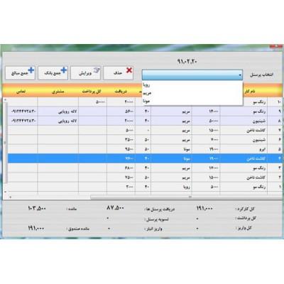 حسابداری سالن زیبایی نسخه 1