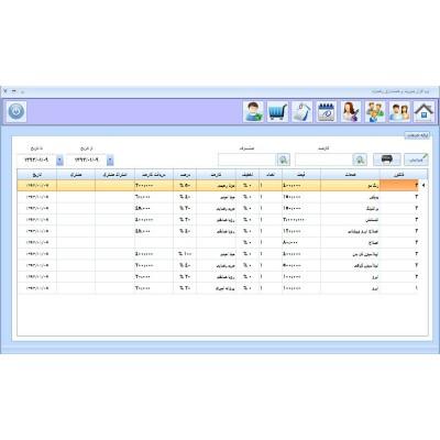 حسابداری سالن زیبایی نسخه 2