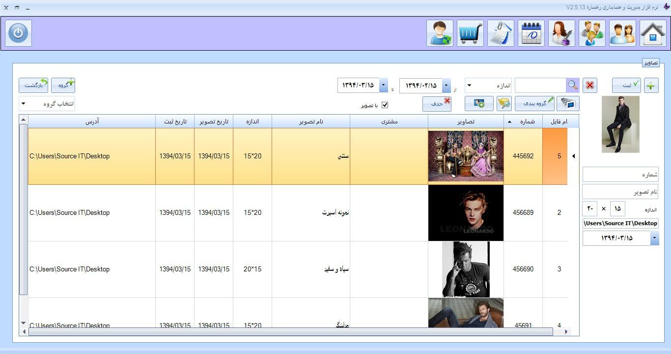 دانلود رایگان نرم افزار حسابداری عکاسی